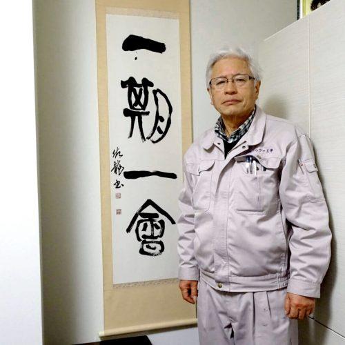 大林 利男(おおばやし としお)